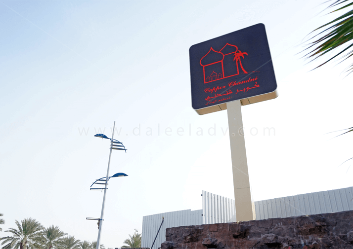 Daleel Advertising Signage Solution  Gallery - CopperChandni Restaurant