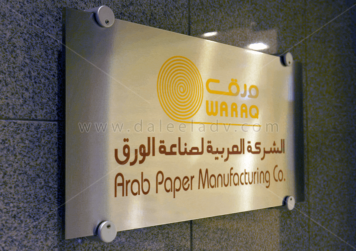 Arab Paper Manufacturing Co.