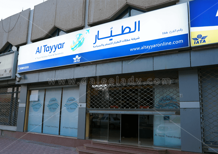 Daleel Advertising Signage Solution  Gallery - AL TAYYAR