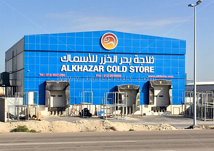 Daleel Advertising Signage Solution  Gallery - AL KHAZAR FISHERIES FACTORY