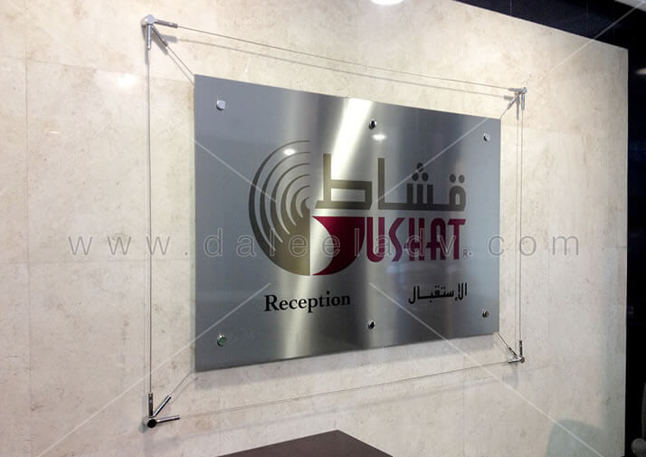 Daleel Advertising Signage Solution  Gallery - Abdulatif Al Ghamdi Group