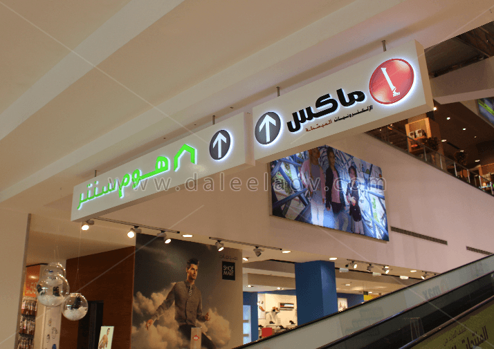 Daleel Advertising Signage Solution  Gallery - Landmark Group