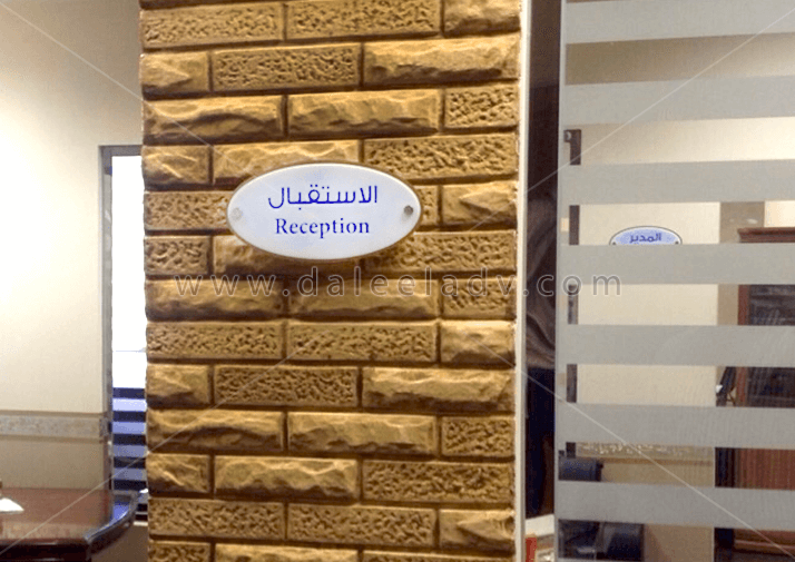 Daleel Advertising Signage Solution  Gallery - Yousef M. Al-Dossary & Sons Holding Group Co.